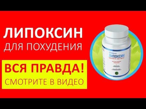 Липоксин купить. ПРАВДА о Липоксин цена, отзывы. НАСТОЯЩИЙ Липоксин купить