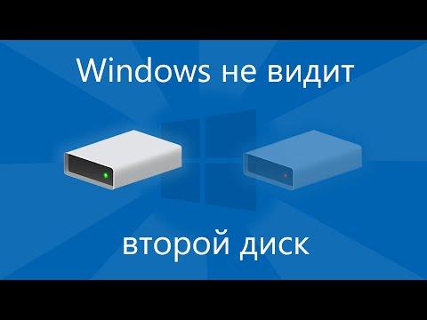 Windows не видит второй диск