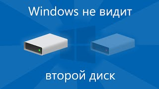 Windows не видит второй диск(Что делать, если второй жесткий диск или SSD не виден в Windows 10, 8.1 или Windows 7. http://remontka.pro/no-2nd-hdd-windows/ — полная текс..., 2015-12-06T09:43:25.000Z)