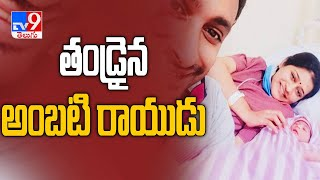 Ambati Rayudu and wife Vidya blessed with a baby girl - TV9