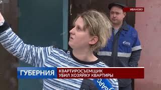Квартиросъемщик убил хозяйку квартиры