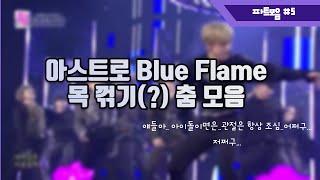 [아스트로/ASTRO] 목 관절 걱정하게 되는 아스트로 Blue Flame 목꺾기 춤 모음