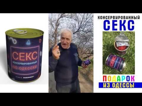 Одессит О Консервированном Сексе - Оригинальный Подарок С Юмором Прикольное Видео