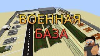 ВОЕННАЯ БАЗА С МЕХАНИЗМАМИ (КАРТА) в Minecraft