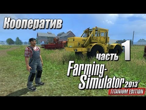 Farming Simulator 2013 (Кооп) ч.1 - Колхоз