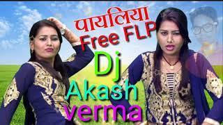 Payaliya Bajani Lado piya Dj Akash verma hard Dholki mix