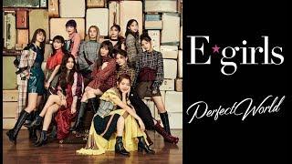 この秋話題の映画主題歌!10月3日発売E-girls「Perfect World」のミュー...