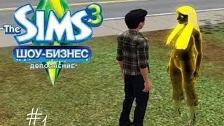 The Sims 3 Шоу-Бизнес #1 Призрак знаменитость? О.О