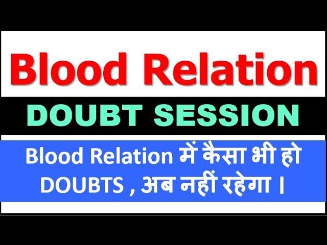 Blood Relation #Doubts Session (Blood Relation में कैसा भी हो DOUBTS , अब नहीं रहेगा । )