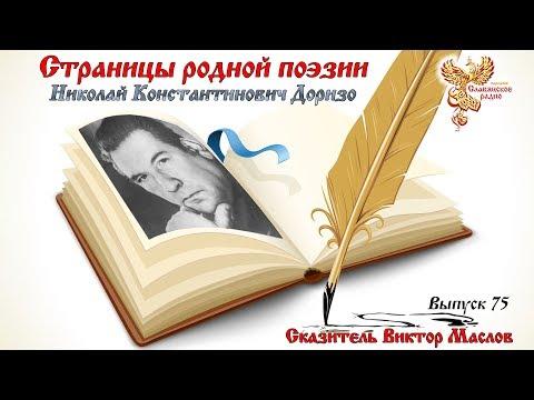 Страницы родной поэзии. Выпуск 75. Николай Константинович Доризо