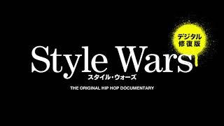 『Style Wars』予告