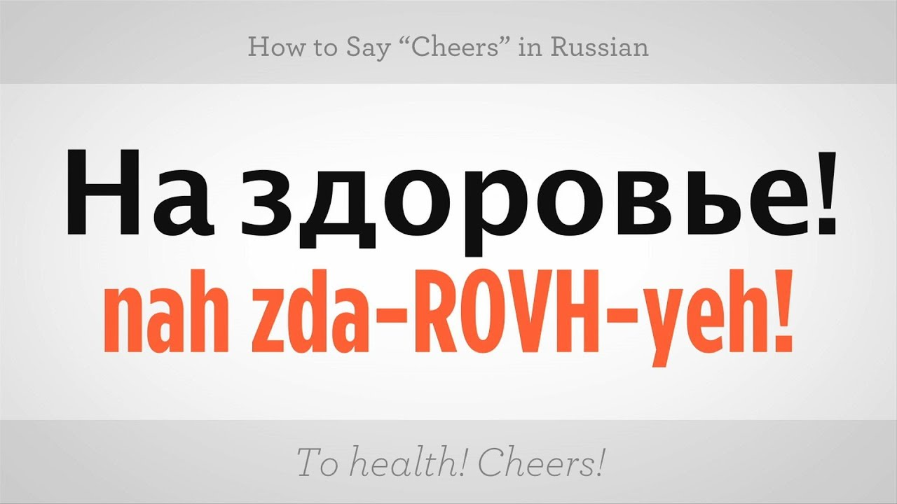 In Russian How 71