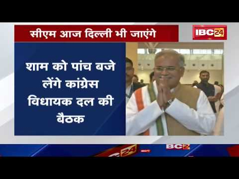 Raipur News CG: CM Bhupesh Baghel का दौरा  | इन जगहों पर होंगे शामिल