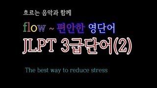 편안한 일본어 JLPT 3급 단어 2