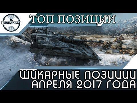 ПОДНИМИ СЕБЕ НАСТРОЕНИЕ! ПРИКОЛЫ И БАГИ World of Tanks
