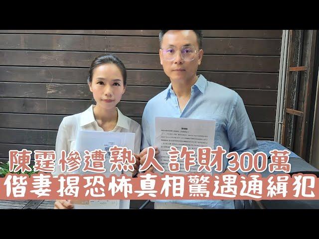 55歲陳霆慘遭熟人詐財300萬 偕妻揭恐怖真相驚遇通緝犯   台灣新聞 Taiwan 蘋果新聞網