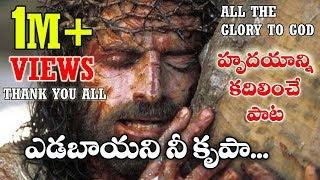New Latest Telugu christian songs with lyrics 2018 యెడబాయని నీ క౨పా