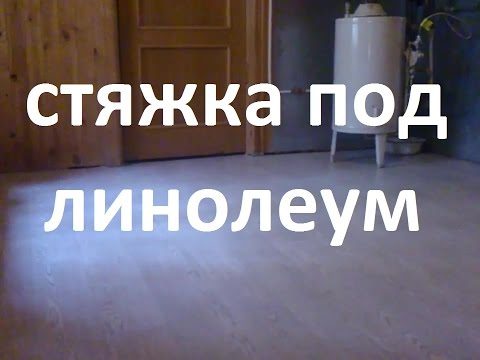 СТЯЖКА ПОД ЛИНОЛЕУМ / СТРОИТЕЛЬСТВО / СТЯЖКА / ЛИНОЛЕУМ
