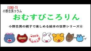 おむすびころりん:作/松谷みよ子、絵/宮本忠夫 読み聞かせ/築野友衣子 ...