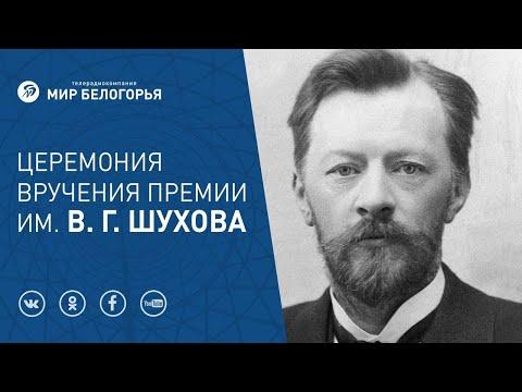 Церемония вручения премии имени В. Г. Шухова за 2019 год