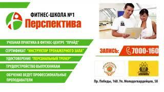 Фитнес школа №1 ПЕРСПЕКТИВА приглашает на обучение. Работа в Челябинске