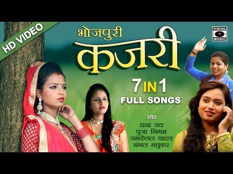 KAJARI Full Songs - भोजपुरी कजरी - Rain Song -  Bhojpuri 2018.