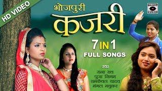 kajari-full-songs--e0-a4-ad-e0-a5-8b-e0-a4-9c-e0-a4-aa-e0-a5-81-e0-a4-b0-e0-a5-80--e0-a4-95-e0-a4-9c-e0-a4-b0-e0-a5-80-rain-song-bhojpuri-2018