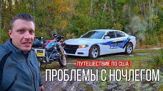 Встреча с полицией   Знакомство с Майком и город Саванна   Путешествие по США на мотоцикле   #2