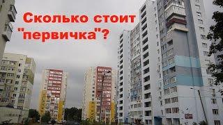 Харьковчане предпочитают покупать квартиры в новостроях(Тенденции рынка недвижимости города: почем нынче квартиры в новостроях, мнение экспертов о том, стоит ли..., 2016-07-22T12:20:12.000Z)