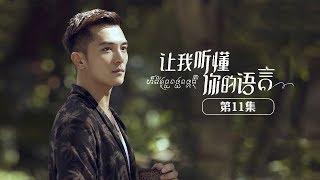 《让我听懂你的语言》 第11集| CCTV电视剧 thumbnail