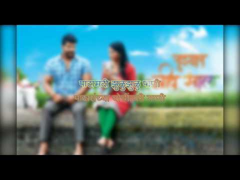 Tuzhyat Jeev Rangala - [तुझ्यात जीव रंगला] Title Song Lyrics - Aanandi Joshi | Zee Marathi