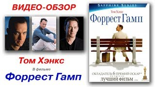 Форрест Гамп / Forrest Gump 1994 Обзор фильма