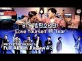 ENG SUB Part#3 Producer Review BTS Love Yourself 轉 'Tear' Full Album Review 프로듀서 원웨이 리뷰