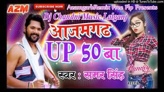 Azamgarh up 50 BA  bhojpuri dj remax azamgarh samar Shing niu song