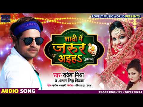 Rakesh Mishra और Antra Singh Priynka का अब तक सबसे हिट Bhojpuri Song - Shadi Me Jarur Aiha