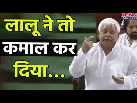 Video: Lalu का ये मजेदार भाषण सुनकर लोटपोट हो गया पूरा Parliament