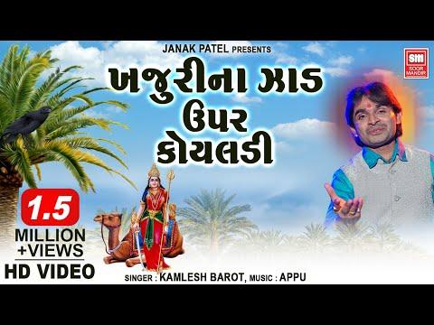 Khajuri Na Zad Upar Koyaladi | Kamlesh Barot | Devotional