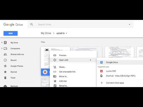 แปลงไฟล์ภาพสแกนเอกสารและ PDF เป็นข้อความด้วย Google Drive