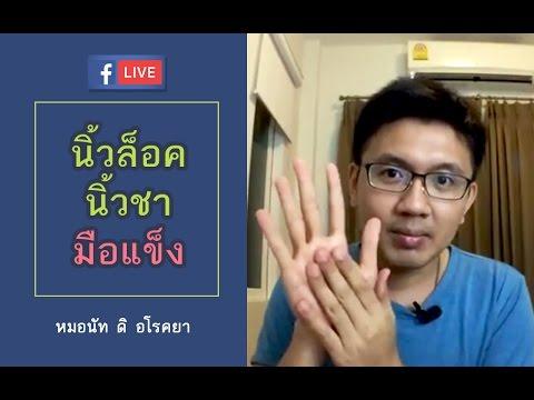 นิ้วล็อค นิ้วชา มือแข็ง แก้ไขอย่างไรหมอนัท FB Live