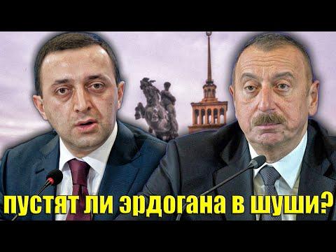 Гарибашвили отказал Алиеву и теперь едет в Ереван: Надо вывести Армению из Российско-Турецких оков
