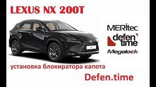 Lexus NX200T & Defen.time - відеопосібник по монтажу замку капота