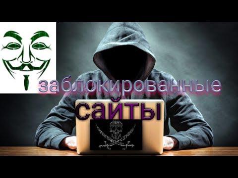 Как смотреть заблокированные сайты на андроиде