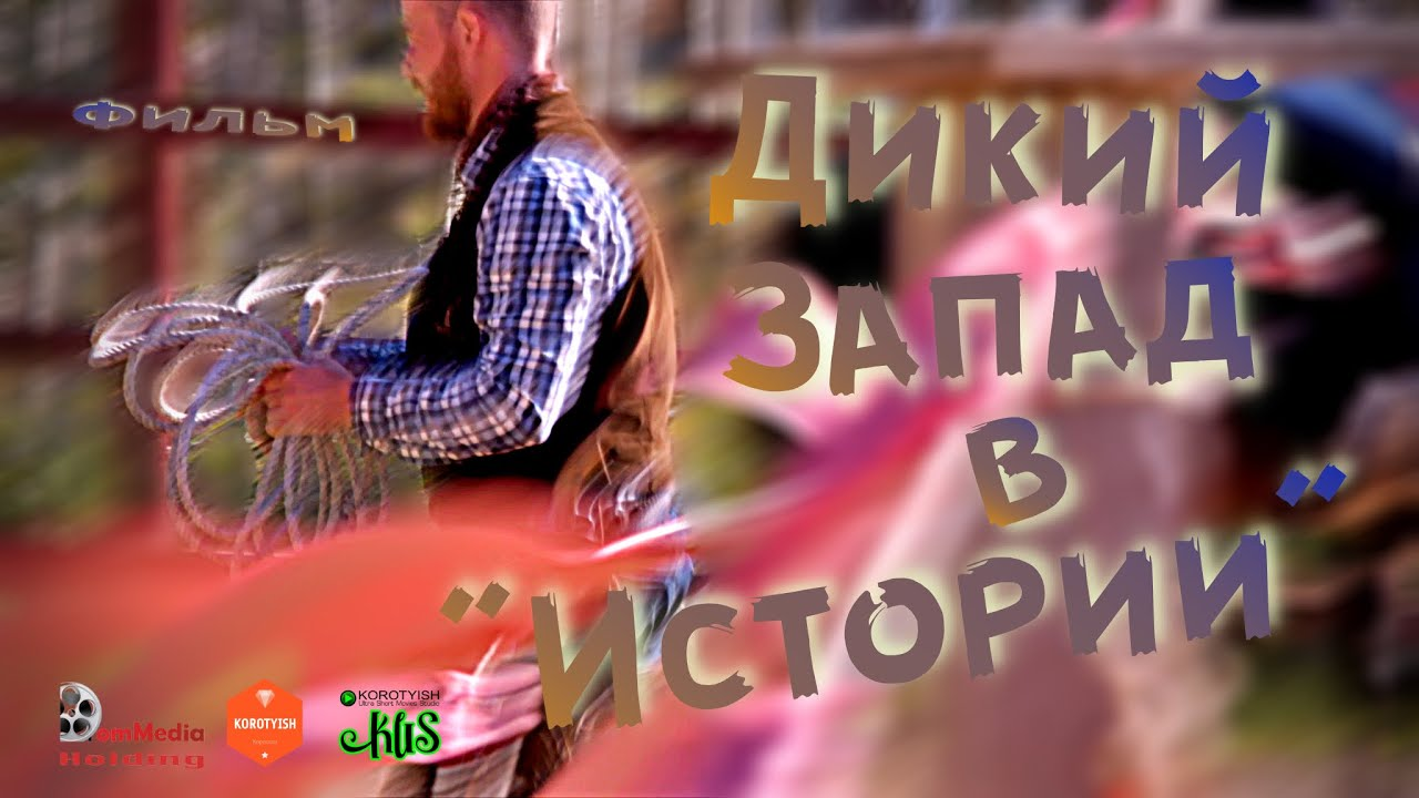 "Дикий Запад в ""Истории"", фильм | Dikiy Zapad v ""Istorii"" (aka ""Wild West in the ""History""), a film"