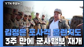김정은, 최고인민회의 앞두고 박격포 사격 훈련...3주만 군사행보 / YTN
