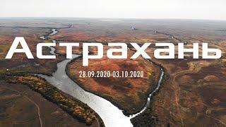 Рыбалка 28 09 2020. Рыбалка в Астрахани. Ловля сазана, жереха, щуку