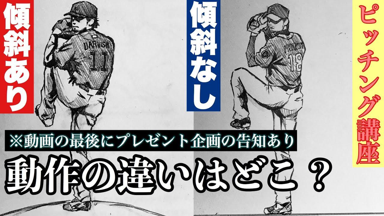 【投球フォーム】傾斜のあるなしの違いについて!
