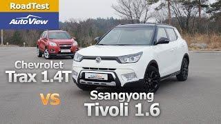 [오토뷰] 쌍용 티볼리 1.6 VS 쉐보레 트랙스 1.4T 비교 시승기