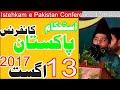 Abubakar Sultan Yazdani  -- Istehkam e Pakistan Conference 13th August 2017