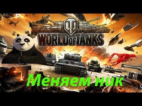 Как бесплатно изменить ник в world of tanks