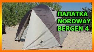 Обзор палатки NORDWAY BERGEN 4.